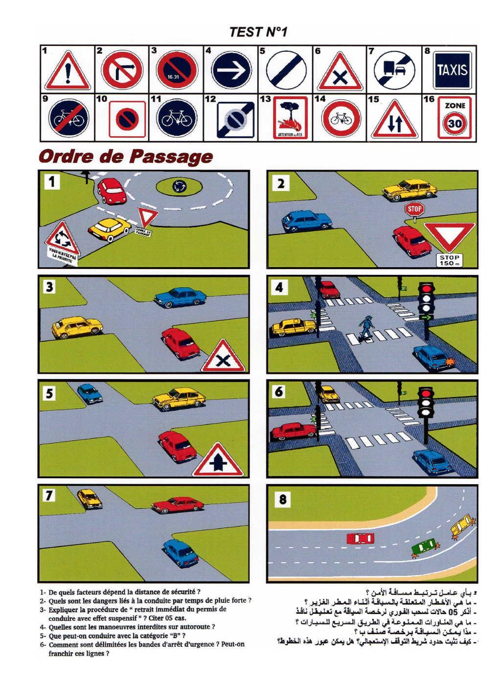 كتاب امتحان رخصة السياقة - الصفحة 1