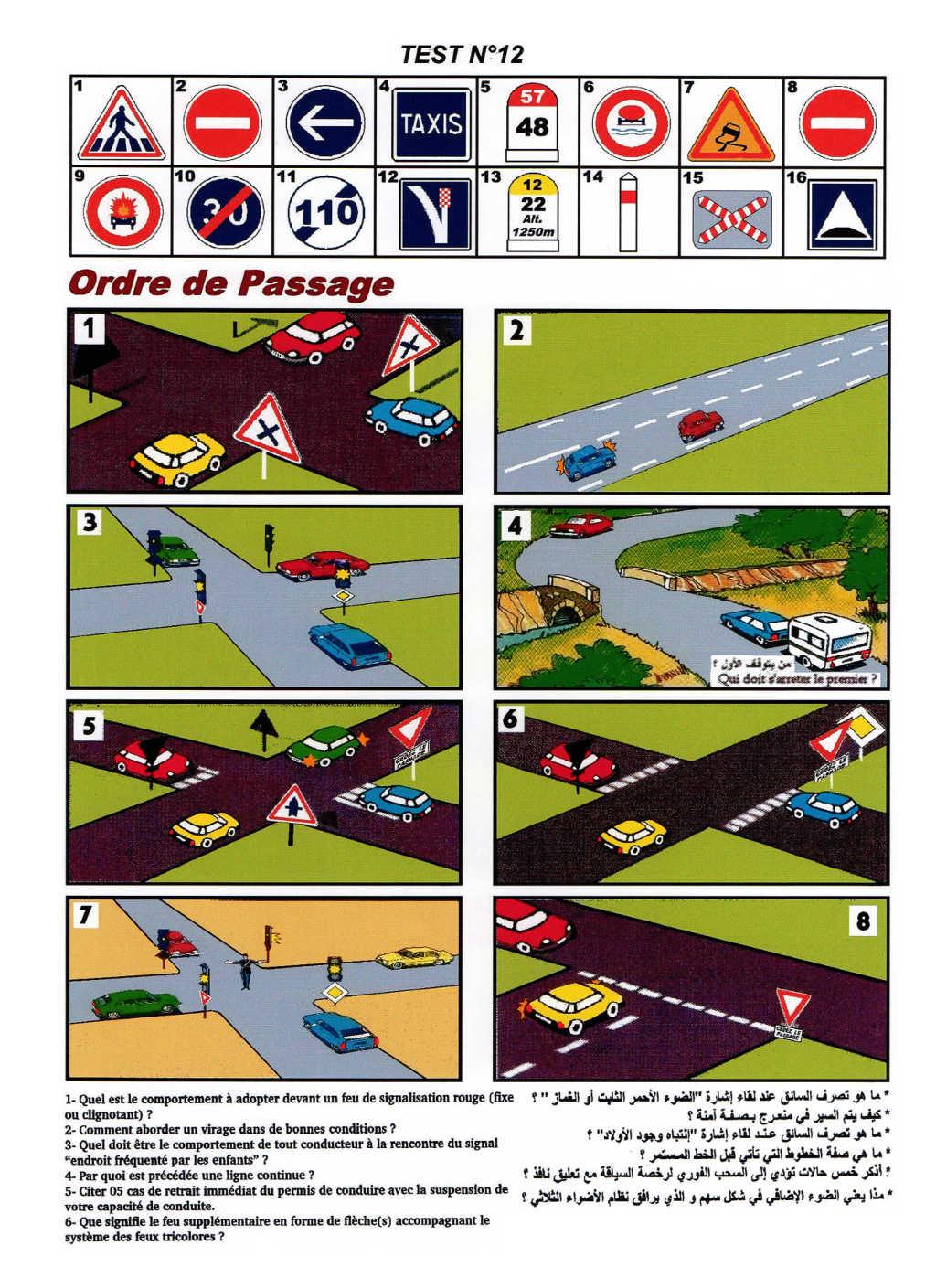 كتاب امتحان رخصة السياقة - الصفحة 12