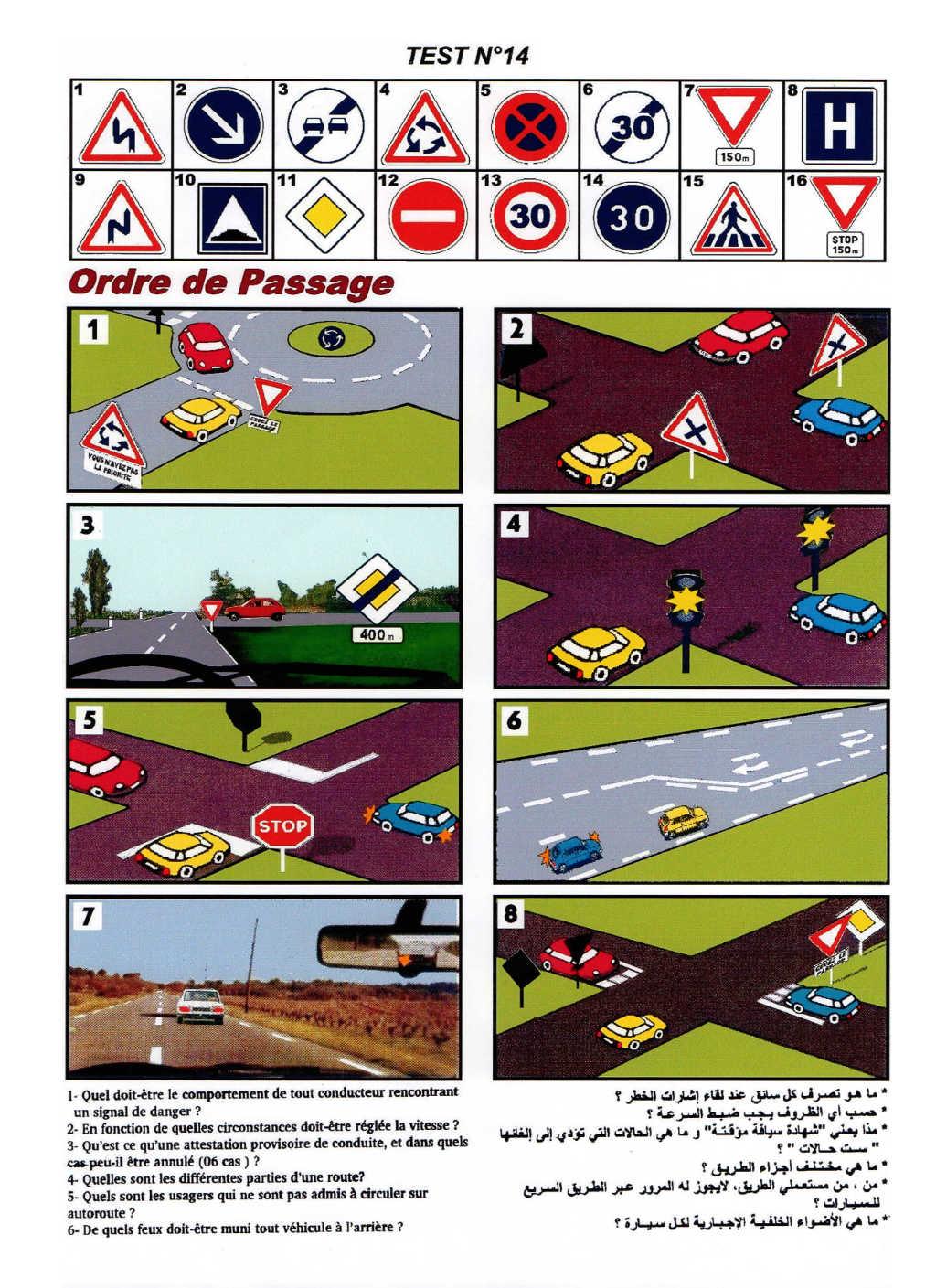 كتاب امتحان رخصة السياقة - الصفحة 14
