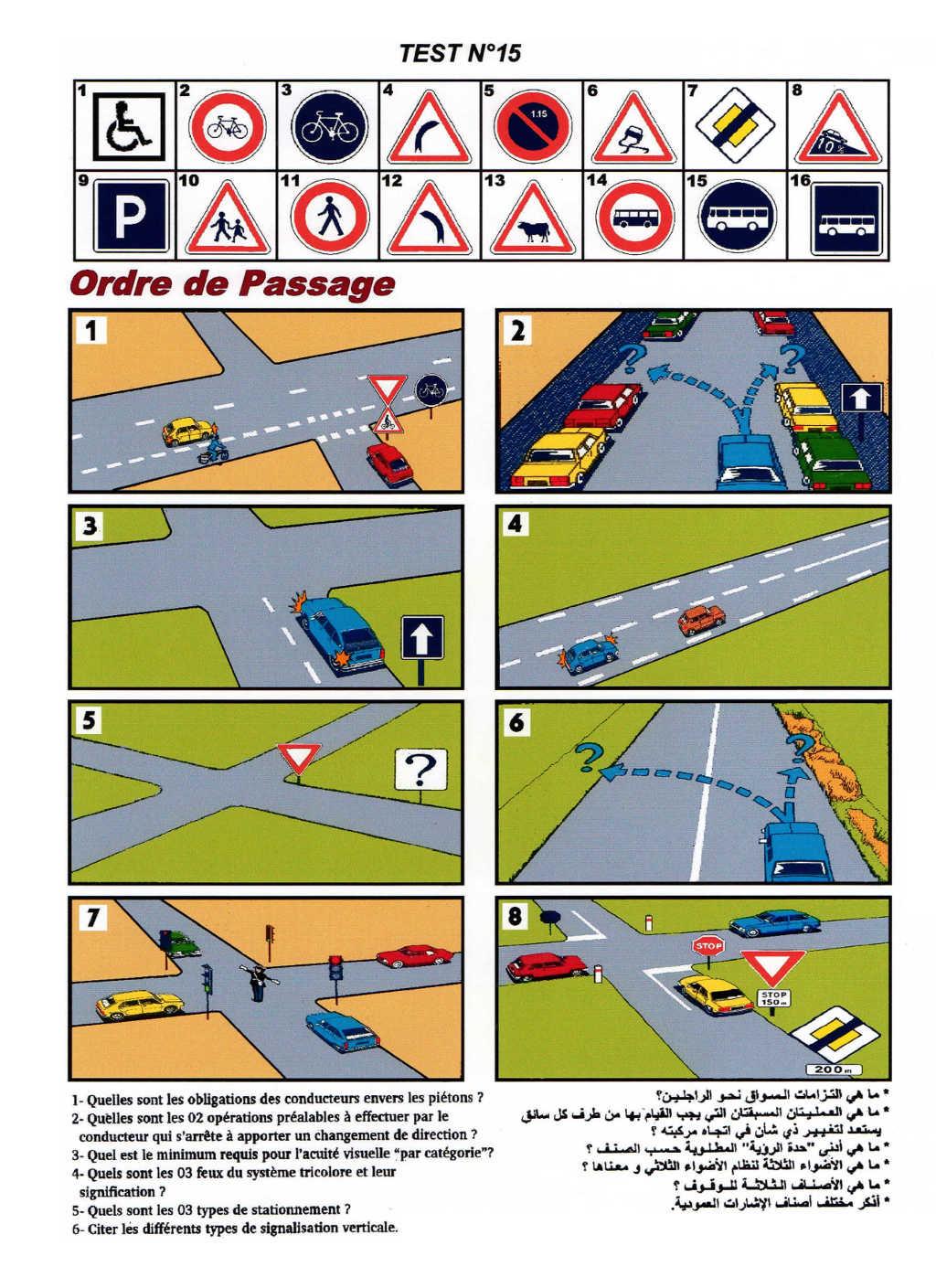 كتاب امتحان رخصة السياقة - الصفحة 15