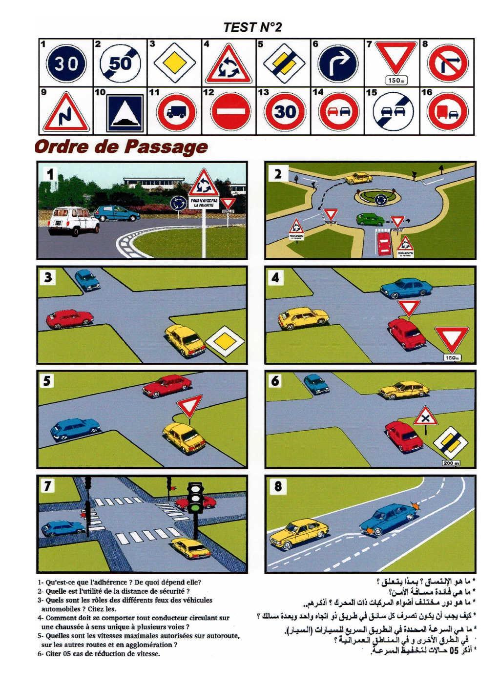 كتاب امتحان رخصة السياقة - الصفحة 2