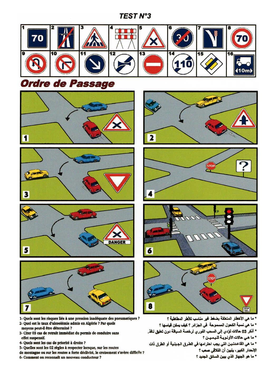 كتاب امتحان رخصة السياقة - الصفحة 3
