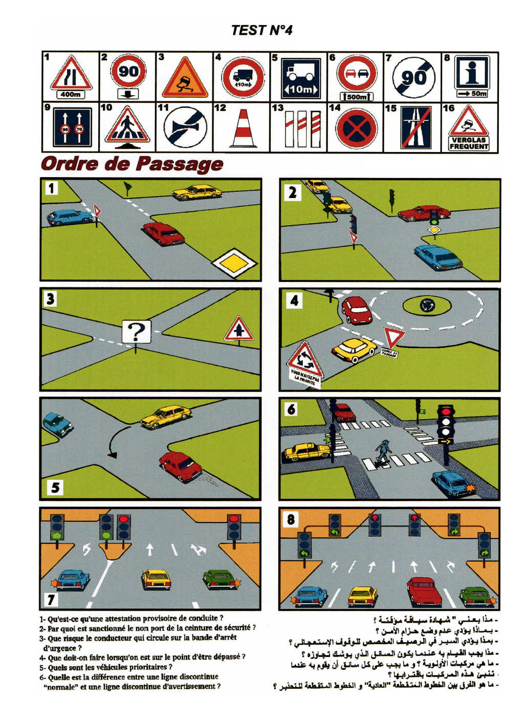 كتاب امتحان رخصة السياقة - الصفحة 4
