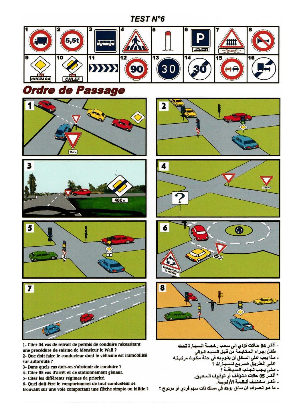 كتاب امتحان رخصة السياقة - الصفحة 6